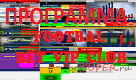Программа Football Betting VIP Club