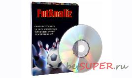 Программа для ставок на футбол FutAnaliz