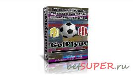 Программа GolPlyus+ Pro
