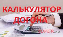 Калькулятор догона в ставках