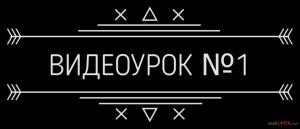 kurs-professional-urok1.png
