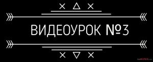 kurs-professional-urok3.png