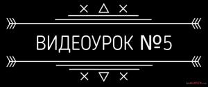 kurs-professional-urok5.png
