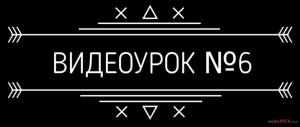 kurs-professional-urok6.png