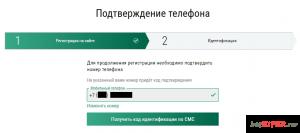 ligastavok-registraciya-11.png
