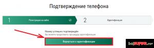 ligastavok-registraciya-12.png