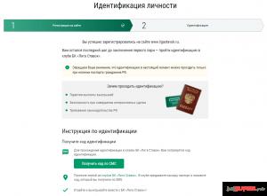 ligastavok-registraciya-13.png