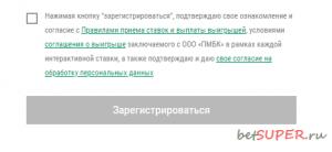 ligastavok-registraciya-5.png