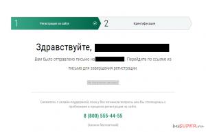 ligastavok-registraciya-7.png