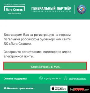 ligastavok-registraciya-9.png
