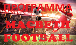 Программа Macbeth Football