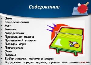 pravila-nastolnogo-tennisa-1.jpg