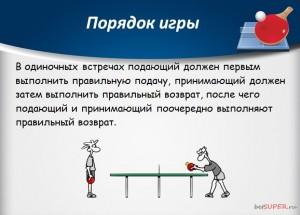 pravila-nastolnogo-tennisa-10.jpg