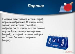 pravila-nastolnogo-tennisa-13.jpg