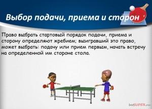 pravila-nastolnogo-tennisa-14.jpg