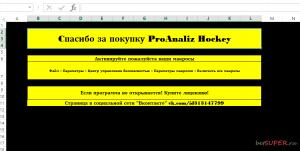 proanaliz_hockey1.png