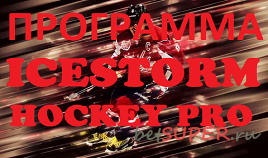 Программа ICESTORM HOCKEY PRO