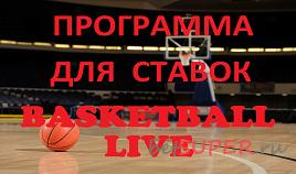 Программа для ставок на баскетбол