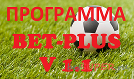 Программа Bet-Plus v1.1