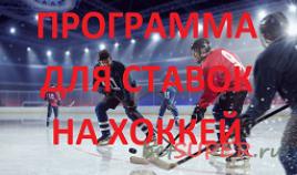 Программа для ставок на хоккей