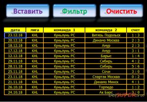 programma-na-hockey-komanda1.png
