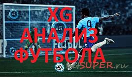 Программа для анализа футбола с использованием xG