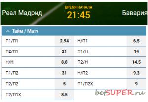 stavka-taim-match-2.png