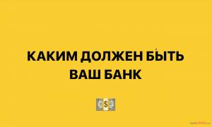 stavki-dlja-novichkov-bank.png