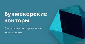 stavki-dlja-novichkov-bookmaker.png