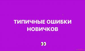 stavki-dlja-novichkov-oshibki.png