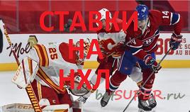 Ставки на НХЛ - советы игрокам