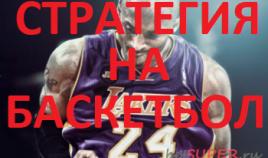 Стратегия ставок на баскетбол