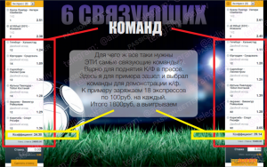strategiya-na-football-exspress-5.png
