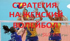 Стратегия на женский волейбол