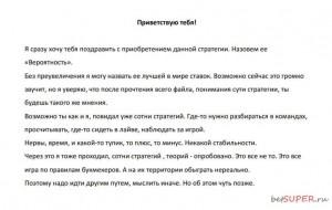 strategiya-zimina-2.jpg
