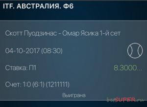 strategy-dira-na-tennis-3.png