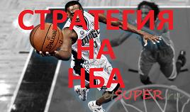 Стратегия на НБА - Хитовая Двадцатка
