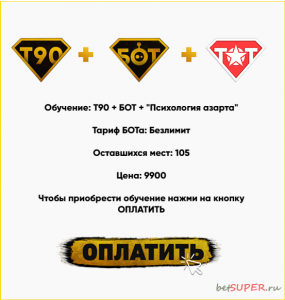 strategy-t90-price.png