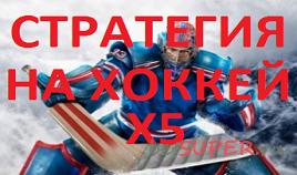Стратегия на хоккей Х5