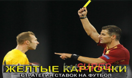 Стратегия на футбол - желтые карточки