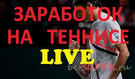 Заработок на теннисе live