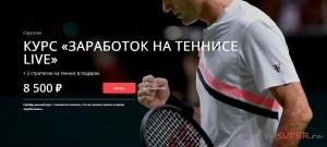 tennis-live-5.jpg