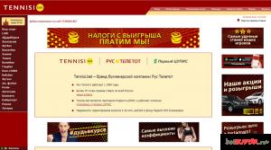 tennisi-registraciya-1.png