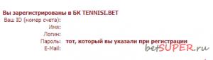 tennisi-registraciya-5.png
