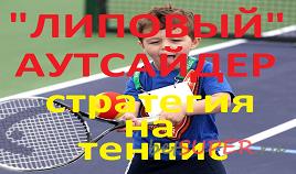 """Стратегия на теннис - """"Липовый"""" аутсайдер"""